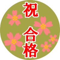 goukakuhappyou-2