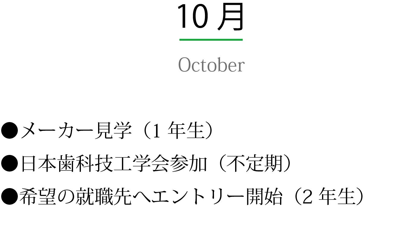 10月October 日本歯科技工学会にも参加(不定期) メーカー見学 就職活動エントリー開始