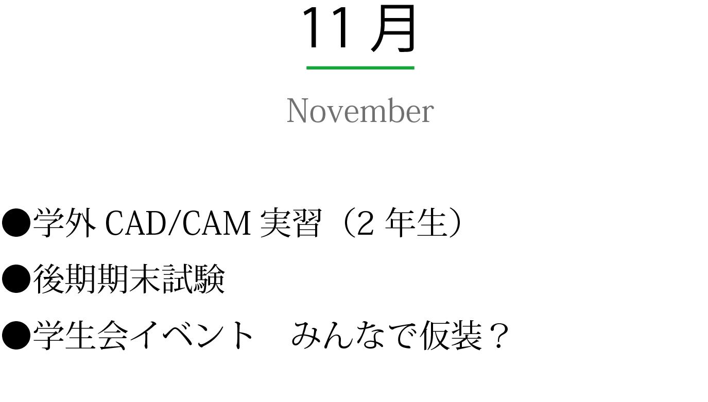 11月November 学外CAD/CAM実習 メーカーで最新技術を研修 後期期末試験 学生会イベント みんなで仮装?