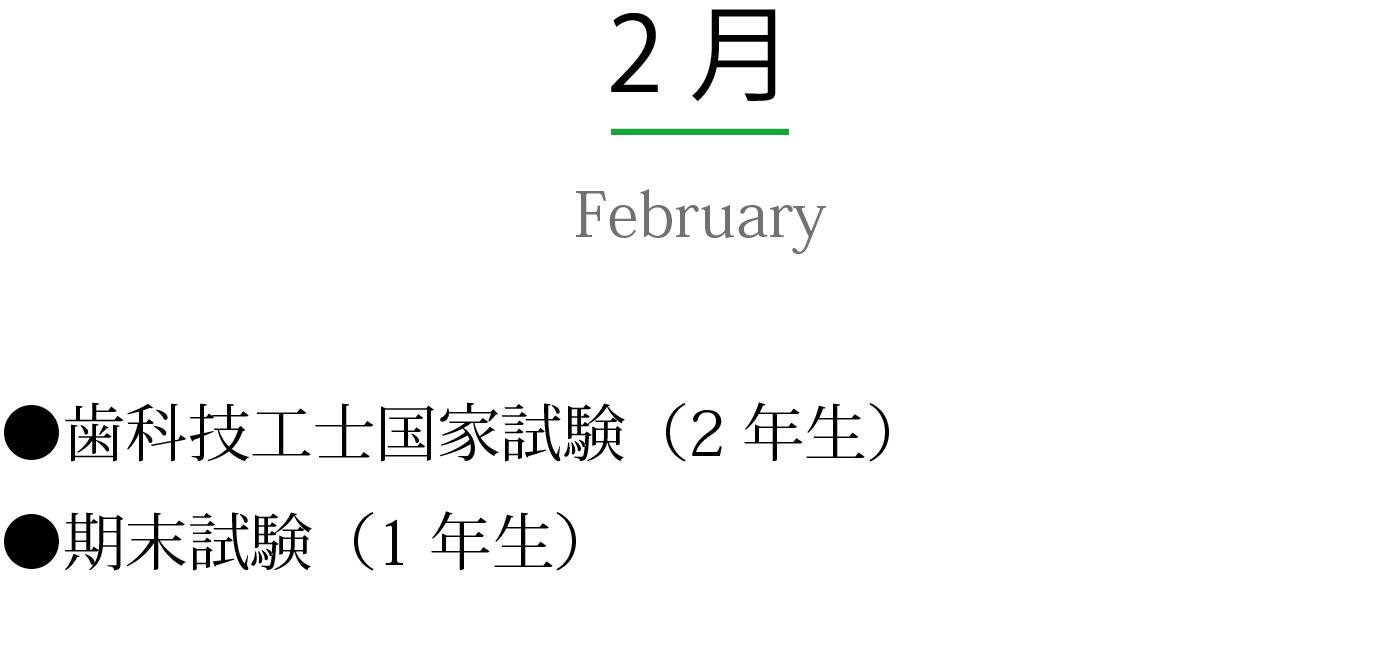 2月February 国家試験