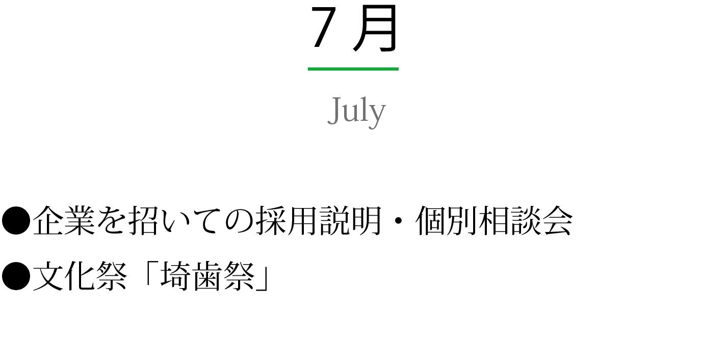 7月July 色々な企画が目白押し 文化祭 企業を招いての採用説明・個別相談会