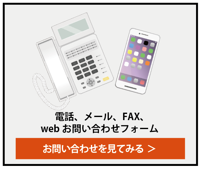 電話、メール、FAX、お問い合わせフォーム