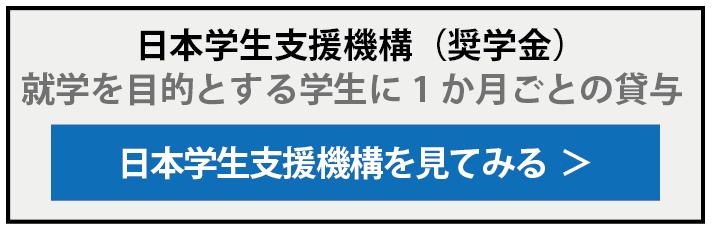 日本学生支援機構 就学を目的とする学生に1か月ごとの貸与