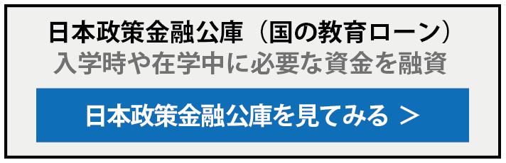 日本政策金融公庫 国の教育ローン。入学金、授業料、家賃等、入学時や在学中に必要な資金を融資