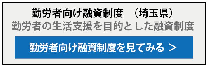 勤労者向け融資制度 埼玉県 勤労者の生活支援を目的とした融資制度