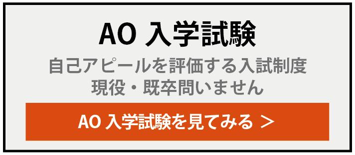 AO入学試験 自己アピールを評価する入試制度です。 オープンキャンパスのいずれかに参加し「実技体験」が受験条件。 現役・既卒問いません。 なお、AO入学試験で受験し合格した場合は学費が20万円減額となります。