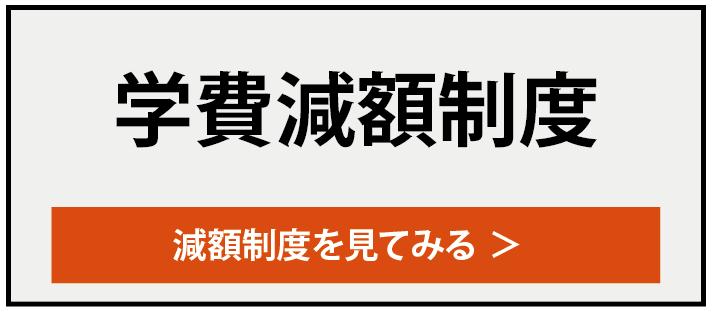 学費減額制度。初年度の学費が20万円~80万円減額となる制度。