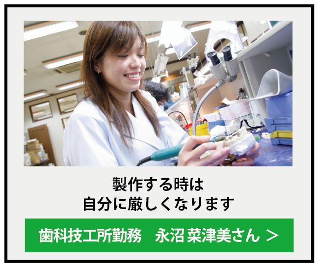 ●歯科技工所で働く歯科技工士 正確なものが求められる仕事。製作する時は自分に厳しくなります。 有限会社ハイ・ブリッジ 歯科技工士 永沼 菜津美さん