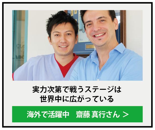 ●海外(アメリカ ボストン)と国内に歯科技工所を経営する歯科技工士 実力次第で戦うステージは世界中に広がっている。 Cusp Dental Resarch,Inc セラミック専門部署 歯科技工士 齋藤 真行さん