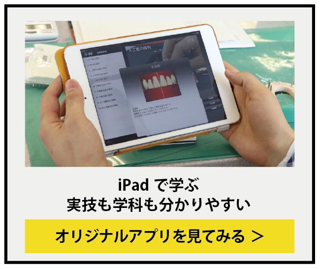 iPadで学ぶ。実技も学科も分かりやすい。