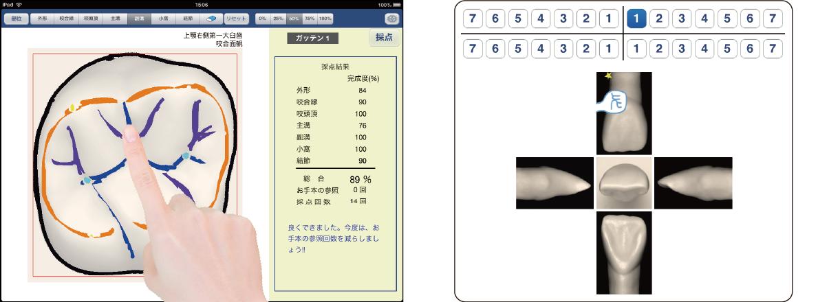 描いてガッテン 何度も描いて「歯の形」をおぼえる! 国家試験にも歯を描く実地試験があるので国試対策にもなるアプリ。