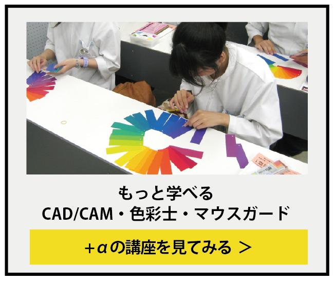 もっと学べる。CAD/CAM、色彩士、マウスガード。