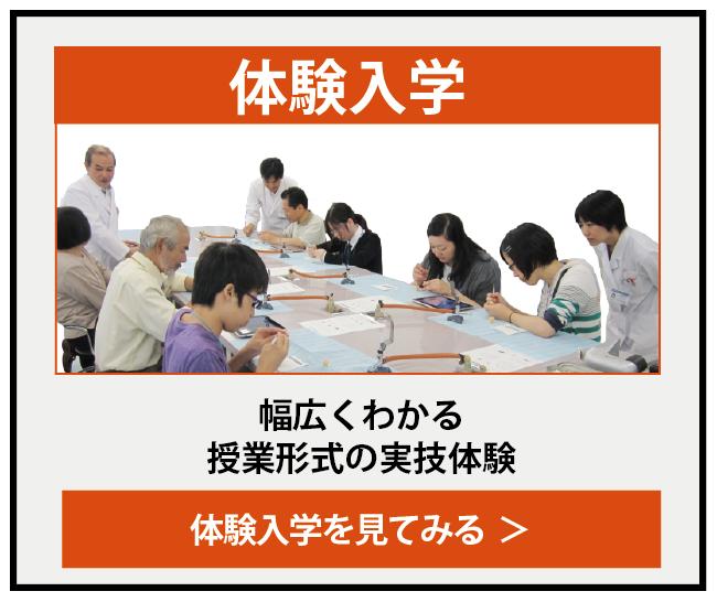 体験入学、幅広く職業・学校・入試の事が分かります。模擬授業形式による実技体験もできます。