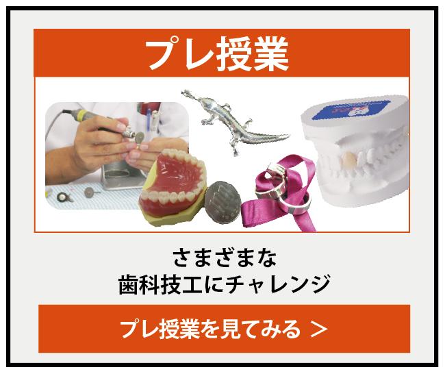 プレ授業、本格的な歯科技工の技術に触れてみませんか?