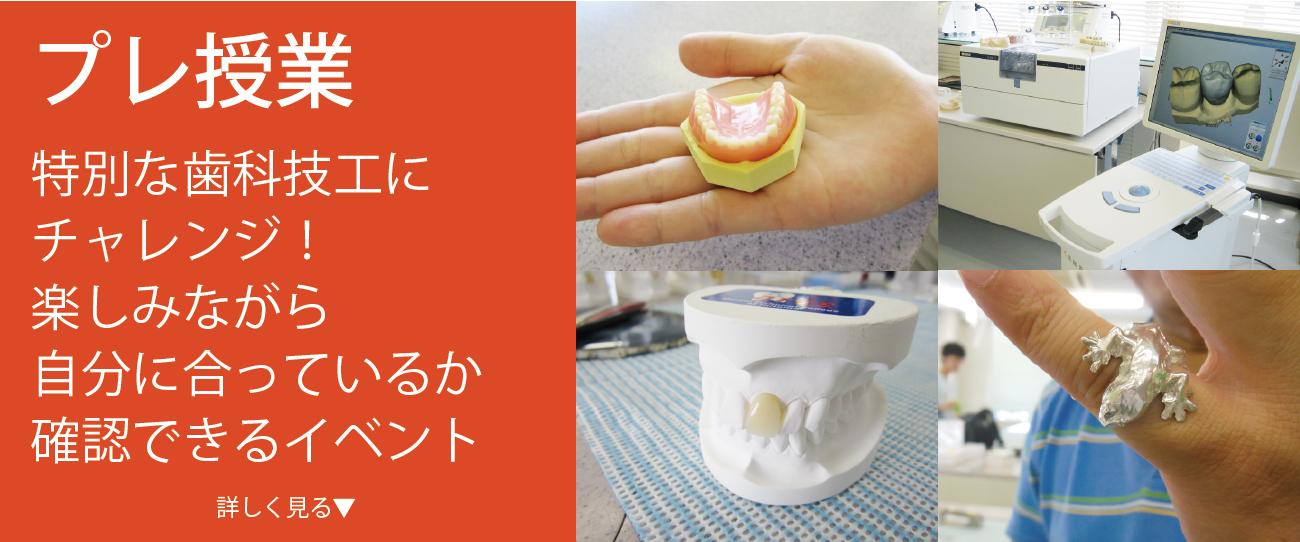 プレ授業。特別な歯科技工にチャレンジ!! 体験入学や個別歯科技工体験ではできない歯科技工を楽しんでみよう!! 歯科技工体験を通じて自分に合っているか確認できるプログラム。