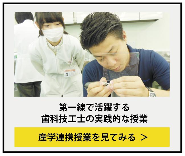 第一線で活躍する歯科技工士の実践的な授業。