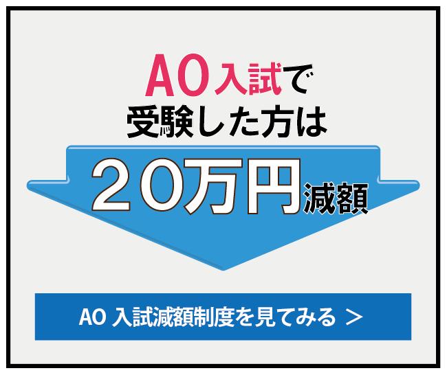AO入試減額制度