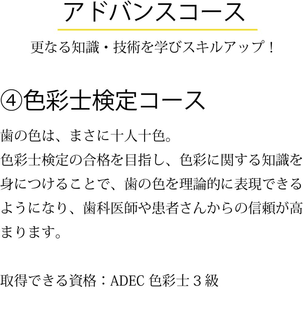 アドバンスコース色彩士検定コース