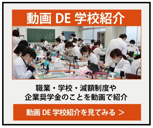 動画DE学校紹介