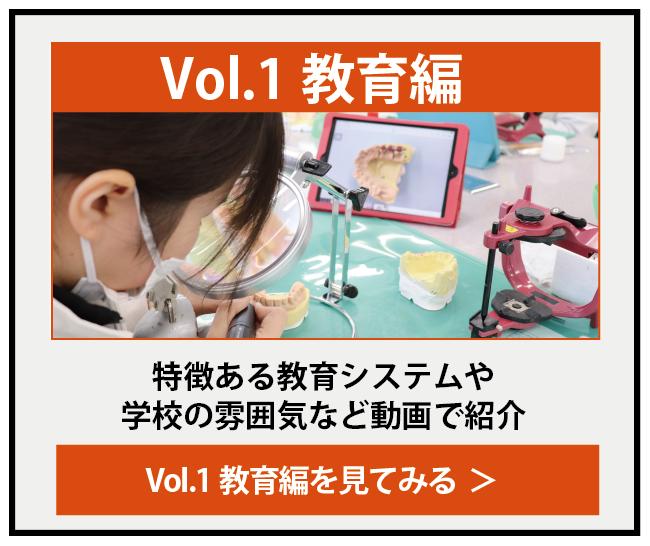 Vol1.教育編