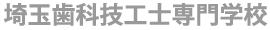 埼玉歯科技工士専門学校